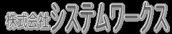 株式会社システムワークス 伊東市のパソコンサポート・教室